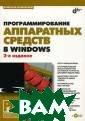 Программировани е аппаратных ср едств в Windows  (+ CD-ROM) Все волод Несвижски й Книга посвяще на программиров анию базовых ко мпонентов персо нального компью