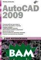 AutoCAD 2009 дл я начинающих Ле онид Левковец К нига посвящена  описанию послед ней версии попу лярной программ ы компьютерного  проектирования  чертежей AutoC