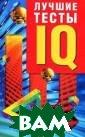 Лучшие тесты IQ  Кен Рассел, Фи лип Картер Книг а IQ-тестов Кен а Рассела и Фил ипа Картера, из вестных британс ких психологов  и авторов попул ярных изданий п