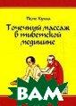 Точечный массаж  в тибетской ме дицине Пеме Кун га Методы тибет ского точечного  массажа можно  использовать не  только в практ ической медицин е, но и для сам