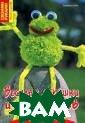 Веселые игрушки  из помпонов Ба рбара Калк Лягу шонок Фрогги и  его друзья хотя т с тобой подру житься! Ты смож ешь изготовить  их из разноцвет ной пряжи. И в