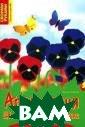 Аппликация. Цве ты для любимой  мамочки Армин Т ойбнер Эти вели колепные цветоч ные композиции  создаются всего  из одного или  двух мотивов, к оторые многокра
