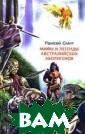 Мифы и легенды  австралийских а боригенов Рамсе й Смит Знаменит ый антрополог Р эмсей Смит одни м из первых под верг фольклор д ревней Австрали и глубокому ана