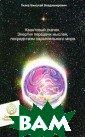 Квантовый скачо к. Энергия пере дачи мыслей, по средством парал лельного мира Н . В. Гилка Данн ая книга предст авляет собой пе редачу ценной и нформации челов