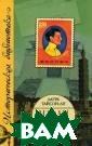 Мадам Чан Кайши  Лаура Тайсон-Л и Биография одн ой из самых заг адочных женщин  XX века!.. Мада м Чан Кайши. Су пруга человека,  сыгравшего огр омную роль в ис