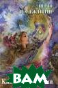 Книга о медитац ии Шри Раджниш  Багван Шри Радж ниш, известный  также как Ошо -  просветленный  мастер нашего в ремени, автор 3 50 книг. Книга  посвящена медит