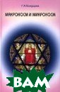 Макрокосм и мик рокосм. В 3 том ах. Том 1. Моно теизм религии т риединого Бога  Г. А. Бондарев  Трехтомник пред ставляет собой  продолжение цик ла работ, в кот