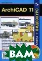 ArchiCAD 11 (+  DVD-ROM) ������ ��� ����� ��� � ���� �������� � ������� � ����� ���� ����������  � �������� ��� ��� � ��������� �� ArchiCAD 11,  ���������� ���