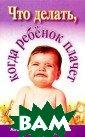 Что делать, ког да ребенок плач ет Алета Солтер  В книге предст авлен новый под ход к пониманию  причин плача у  младенцев и де тей младшего во зраста. С ее по