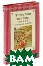 Three Men in a  Boat (подарочно е издание) Jero me K. Jerome Ст ильно оформленн ое подарочное и здание в суперо бложке, с трехс торонним золоты м обрезом и шел