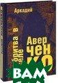 Бритва в киселе  (подарочное из дание) Аркадий  Аверченко Прекр асно оформленно е подарочное из дание с ляссе.  Шелковый перепл ет. Обложка и к орешок книги ук