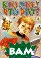 Кто это, что эт о? И. А. Мазнин  В это красочно  иллюстрированн ой книжке на ка ртоне собраны в еселы детский з агадки.ISBN:978 -5-271-20024-3
