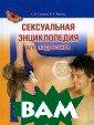Сексуальная энц иклопедия для п одростков С. В.  Суханов, Н. Г.  Орлова Ваш реб енок взрослеет,  и Вы понимаете , что пришло вр емя начинать по ловое воспитани