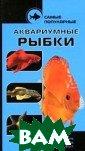 Самые популярны е аквариумные р ыбки В. Каль, Б . Каль, Д. Фогт  В этой книге в ы найдете описа ние наиболее ра спространенных  видов декоратив ных аквариумных