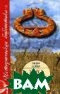 Эпоха викингов  Питер Сойер Кни га известного а нглийского исто рика Питера Сой ера посвящена в икингам, `неист овым воинам`, о дно упоминание  о которых навод