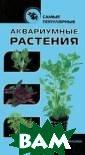 Самые популярны е аквариумные р астения К. Касс ельман В этой к ниге вы найдете  описание наибо лее распростран енных видов акв ариумных растен ий, краткие све