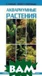 Самые популярны е аквариумные р астения Кристел ь Кассельман В  этой книге вы н айдете описание  наиболее распр остраненных вид ов аквариумных  растений, кратк