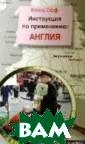 Инструкция по п рименению: Англ ия Хайнц Офф Но вая серия издат ельства, выпуск ающего популярн ые путеводители  `Полиглот`, от крывает новые г оризонты страно