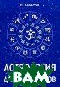 Астрология для  астрологов Е. К олесов Книга