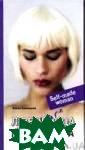 ��������� ����� ������ ����� �� ������ �������� ��� ������� � � ���� � ������ �  ���������� ��� ��������� ����� ����� �����-��� �������.ISBN:97 8-5-17-053807-2