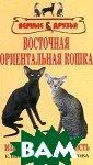 Восточная ориен тальная кошка Е . Ширякова, В.  Филаретова Спец иалисты Лионско го университета  (Франция) подс читали, сколько  на свете домаш них кошек. Они