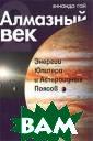 Алмазный век. К нига 2. Энергии  Юпитера и Асте роидных Поясов  Зинаида Гай Авт ор книги облада ет сокровенными  знаниями об эн ергиях космичес ких тел Вселенн