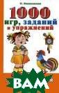 1000 игр, задан ий и упражнений  для развития р ечи О. Новиковс кая В этой книг е вы найдете иг ры, упражнения,  а также описан ие приемов арти куляционной гим