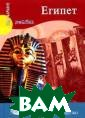 Египет Джек Алт мэн Долина Нила , зеленая и пло дородная среди  ослепительных п есков Сахары, с лужит пристанищ ем для рынка сп еций в Асуане,  храмов фараонов