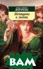 Женщины в любви  Дэвид Герберт  Лоуренс Дэвид Г эрберт Лоуренс  - английский ро манист, поэт, э ссеист, чье тво рчество вызывал о популярные су ждения читателе