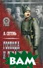 Господа и товар ищи А. Сегень О ктябрьский пере ворот 1917 года  в Петрограде,  подготовленный  большевиками, з авершился удачн о. Но совсем по -другому дела о