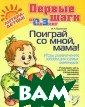 Поиграй со мной , мама! Игры, р азвлечения, заб авы для самых м аленьких И. А.  Ермакова Книга  для самых мален ьких, содержаща я увлекательные  игры и забавы,