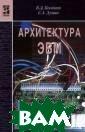 Архитектура ЭВМ  В. Д. Колдаев,  С. А. Лупин Ра ссмотрены инфор мационно-логиче ские принципы о рганизации и по строения ЭВМ, р абота логически х блоков и памя