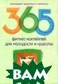 365 фитнес-кокт ейлей для молод ости и красоты  Лагутина Т.В 38 3 ст.Хотите выг лядеть стройной  и подтянутой 3 65 дней в году?  Желаете ловить  на себе восхищ