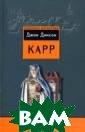 Черные очки Джо н Карр В предла гаемых читателю  романах действ уют доктор Гиде он Фелл и полиц ейские из Скотл енд-Ярда. В ром ане `Черные очк и` детективы ра