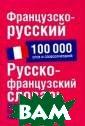 ����������-���� ���. ������-��� �������� ������ � / Dictionnair e francais-russ e russe-francai s �. �. ������� � ����������-�� ����� � ������- ����������� ���