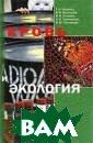 Кровь и экологи я Г. И. Козинец , В. В. Высоцки й, В. В. Захаро в, С. А. Оприще нко, В. М. Пого релов В книге р ассматривается  взаимосвязь окр ужающей среды и