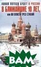 Какая погода бу дет в России в  ближайшие 10 ле т, или Во власт и трех стихий Г еннадий Разумов  Страшно подума ть - мы находим ся всего в 30 к илометрах от ра