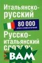 ����������-���� ���. ������-��� �������� ������ � / Dizionario  italiano-russo,  russo-italiano  �. �. ������ � ������ ��������  �������� ����� ���������� ����