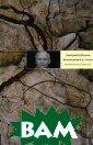 Автопортрет в л ицах. Человекот екст. Книга 2 Д митрий Бобышев  Автор этих восп оминаний - один  из ленинградск их поэтов круга  Анны Ахматовой , в который кро