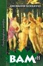 Декамерон. В 2  томах. Том 1 Дж ованни Боккаччо  `Декамерон` (в  переводе с гре ческого `Десяти дневник`) - сам ое значительное  и широко извес тное произведен
