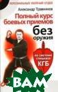 Полный курс бое вых приемов без  оружия по сист еме спецназа КГ Б Александр Тра вников В основу  книги положен  реальный курс п одготовки бойцо в спецназа КГБ,