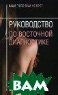 Ваше тело никог да не врет Мити о Куси Книга зн акомит с основн ыми принципами  восточной медиц ины и учит расп ознавать болезн и путем осмотра  рта, губ, зубо