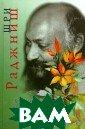 Загляни в себя.  Ни воды, ни лу ны Шри Раджниш  Багван Шри Радж ниш, известный  также как Ошо -  просветленный  Мастер нашего в ремени, автор 3 50 книг. Книга