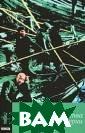 Все четыре стор оны. Книга 2. В округ королевст ва и вдоль импе рии Пол Теру Че реда неподражае мых путешествий  `превосходного  писателя и тур иста-по-случаю`