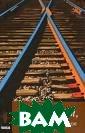 Все четыре стор оны. Книга 1. П о рельсам, попе рек континентов  Пол Теру Черед а неподражаемых  путешествий