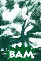 Из восьми книг  Дмитрий Щедрови цкий Стихотворе ния Дмитрия Щед ровицкого хочет ся перечитывать . Но ведь это и  значит, что он и - поэзия. Тол ько поэзия - ми