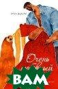 Очень любовный  роман Элла Дерз ай 256 стр. Диа не, молодой пре успевающей секр етарше, была на писана на роду  нелегкая женска я доля.В свои н еполных 32 года