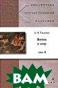 Война и мир. В  4 томах. Том 4  Л. Н. Толстой В  книгу вошел че твертый том ром ана Л.Н.Толстог о `Война и мир` . ISBN:978-5-35 8-07723-2,978-5 -358-07720-1
