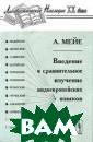 Введение в срав нительное изуче ние индоевропей ских языков А.  Мейе Предлагаем ая читателям кн ига известного  французского уч еного Антуана М ейе является са