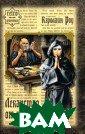Лекарство от из мены Кэролайн Р оу Испания, Жир она, 1353 год.  Слепой лекарь И саак борется с  эпидемией чумы,  охватившей гор од. Но скоро он  узнает, что чу